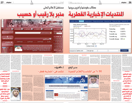http://www.ammartalk.com/wp-content/uploads/2009/05/qatari-forums-small.jpg
